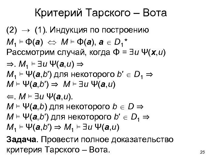 Критерий Тарского – Вота (2) → (1). Индукция по построению M 1 ⊨ Φ(a)