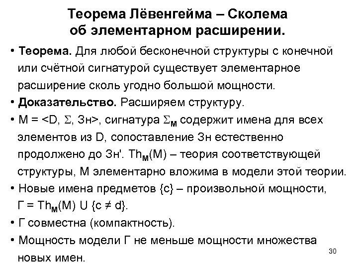 Теорема Лёвенгейма – Сколема об элементарном расширении. • Теорема. Для любой бесконечной структуры с