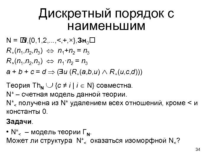 Дискретный порядок с наименьшим N= N, {0, 1, 2, . . . , <,
