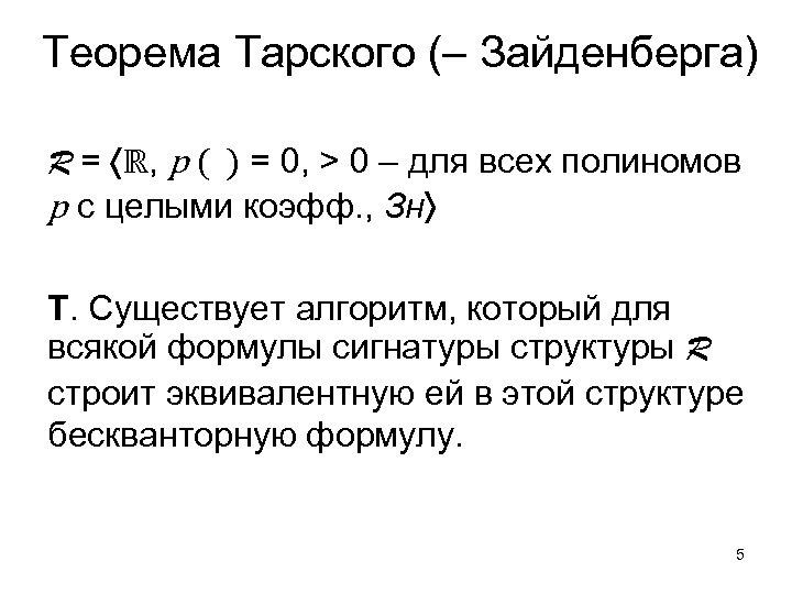 Теорема Тарского (– Зайденберга) R = ℝ, p ( ) = 0, > 0