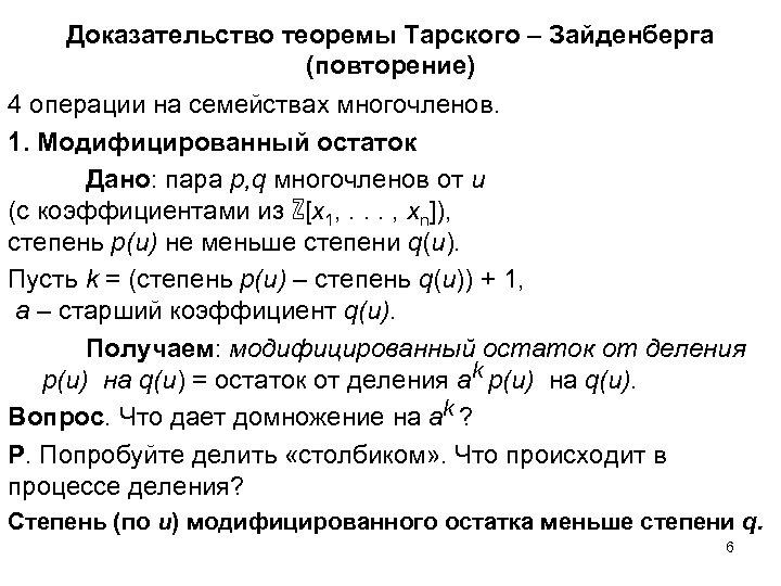 Доказательство теоремы Тарского – Зайденберга (повторение) 4 операции на семействах многочленов. 1. Модифицированный остаток