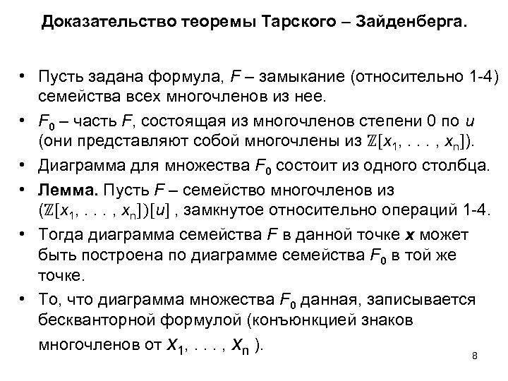 Доказательство теоремы Тарского – Зайденберга. • Пусть задана формула, F – замыкание (относительно 1