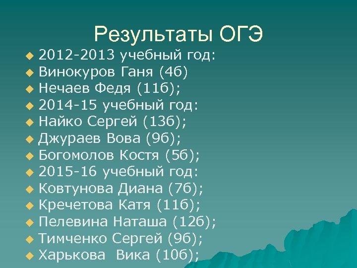 Результаты ОГЭ 2012 -2013 учебный год: u Винокуров Ганя (4 б) u Нечаев Федя