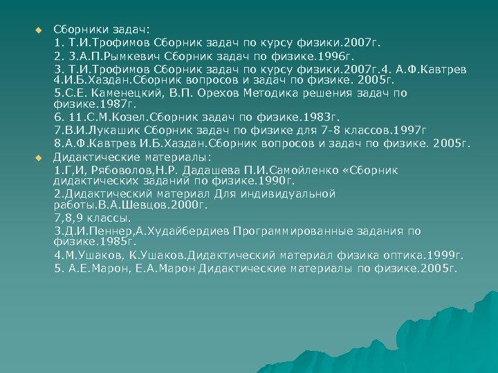 u u Сборники задач: 1. Т. И. Трофимов Сборник задач по курсу физики. 2007