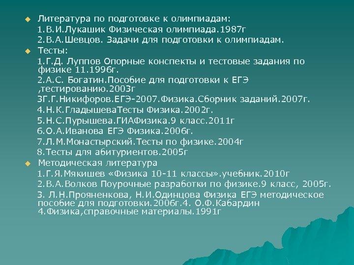 u u u Литература по подготовке к олимпиадам: 1. В. И. Лукашик Физическая олимпиада.