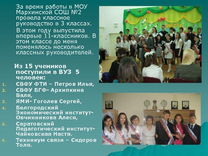 За время работы в МОУ Мархинской СОШ № 2 провела классное руководство в 3
