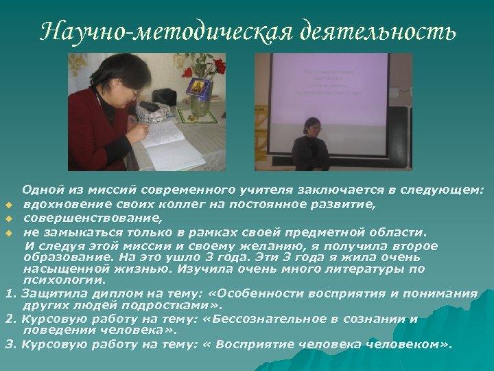 Научно-методическая деятельность Одной из миссий современного учителя заключается в следующем: u вдохновение своих коллег