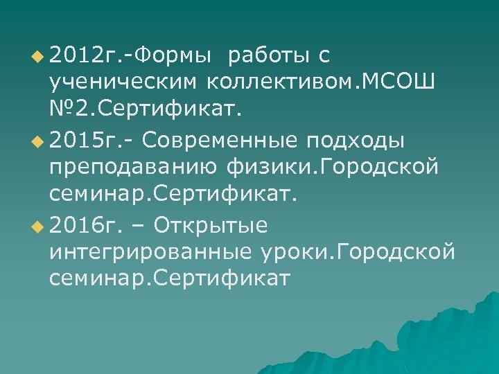u 2012 г. -Формы работы с ученическим коллективом. МСОШ № 2. Сертификат. u 2015