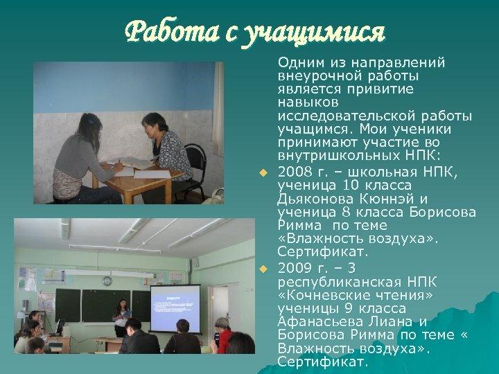 Работа с учащимися u u Одним из направлений внеурочной работы является привитие навыков исследовательской
