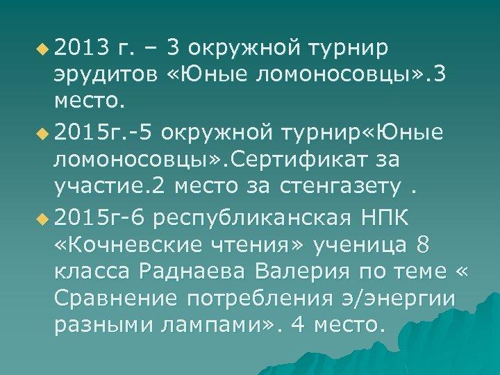 u 2013 г. – 3 окружной турнир эрудитов «Юные ломоносовцы» . 3 место. u