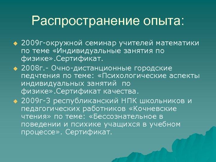 Распространение опыта: u u u 2009 г-окружной семинар учителей математики по теме «Индивидуальные занятия