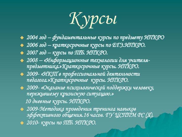 Курсы 2004 год – фундаментальные курсы по предмету ИПКРО u 2006 год – краткосрочные