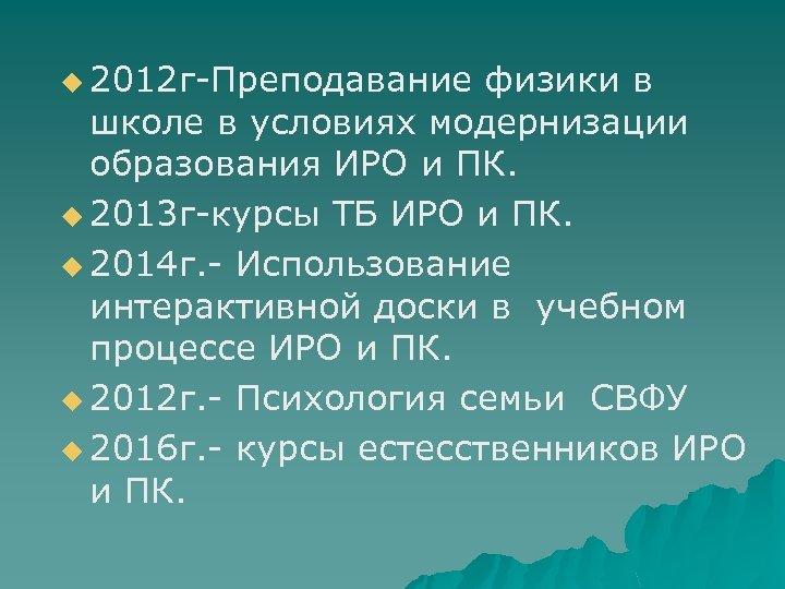 u 2012 г-Преподавание физики в школе в условиях модернизации образования ИРО и ПК. u