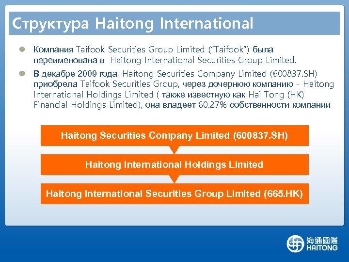 "Структура Haitong International l Компания Taifook Securities Group Limited (""Taifook"") была переименована в Haitong"