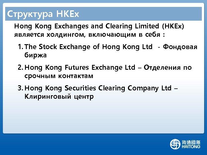Структура HKEx Hong Kong Exchanges and Clearing Limited (HKEx) является холдингом, включающим в себя