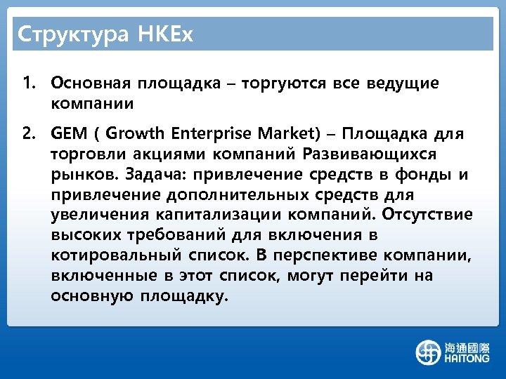 Структура HKEx 1. Основная площадка – торгуются все ведущие компании 2. GEM ( Growth
