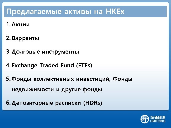 Предлагаемые активы на HKEx 1. Акции 2. Варранты 3. Долговые инструменты 4. Exchange-Traded Fund