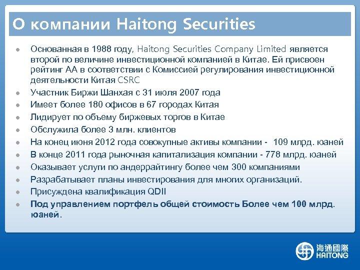 О компании Haitong Securities l l l Основанная в 1988 году, Haitong Securities Company