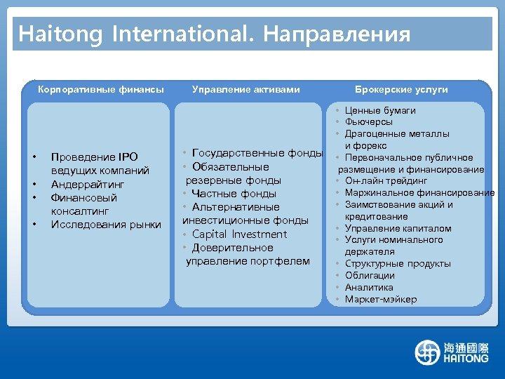 Haitong International. Направления бизнеса Корпоративные финансы   • • Проведение IPO ведущих компаний Андеррайтинг