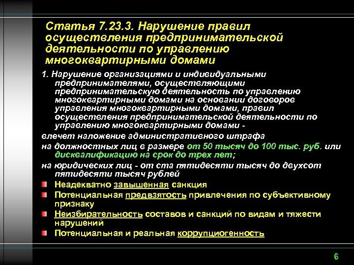 Статья 7. 23. 3. Нарушение правил осуществления предпринимательской деятельности по управлению многоквартирными домами 1.