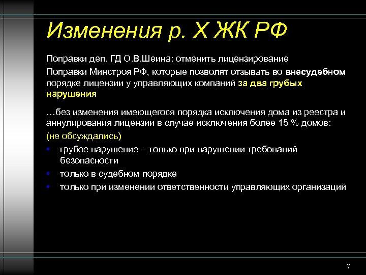 Изменения р. Х ЖК РФ Поправки деп. ГД О. В. Шеина: отменить лицензирование Поправки