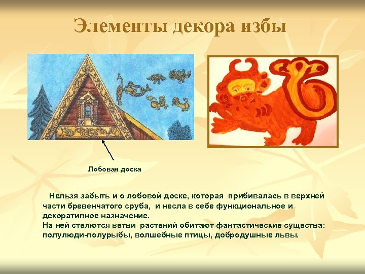 Элементы декора избы Лобовая доска Нельзя забыть и о лобовой доске, которая прибивалась в