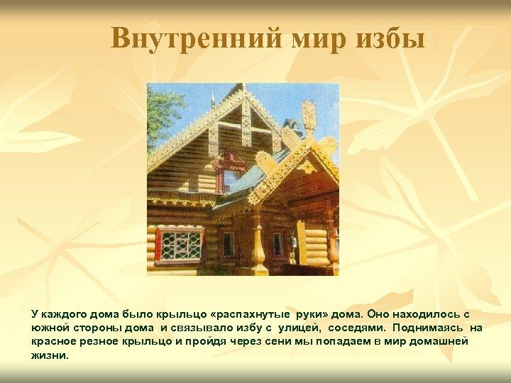 Внутренний мир избы У каждого дома было крыльцо «распахнутые руки» дома. Оно находилось с