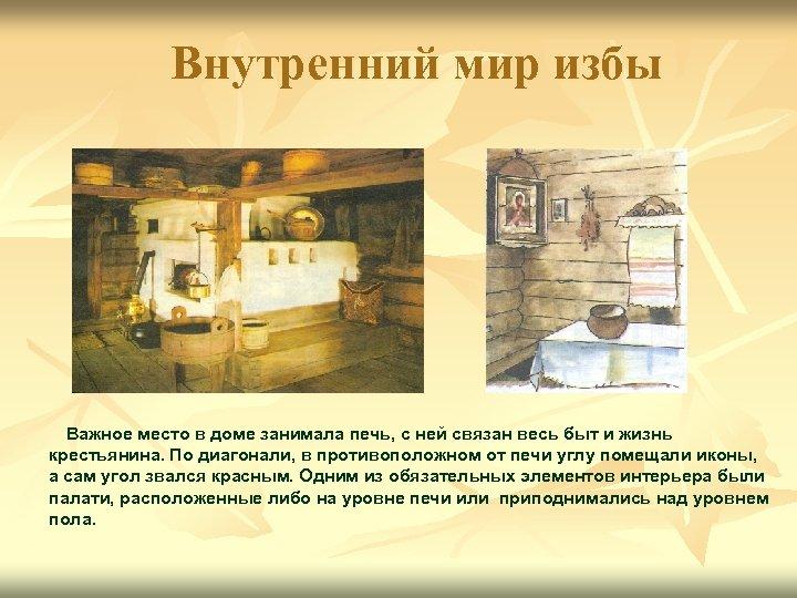 Внутренний мир избы Важное место в доме занимала печь, с ней связан весь быт