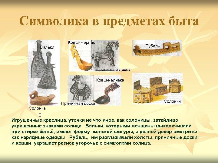 Символика в предметах быта Вальки Ковш- черпак Рубель Пряничная доска Ковш-наливка Солонка С Пряничная