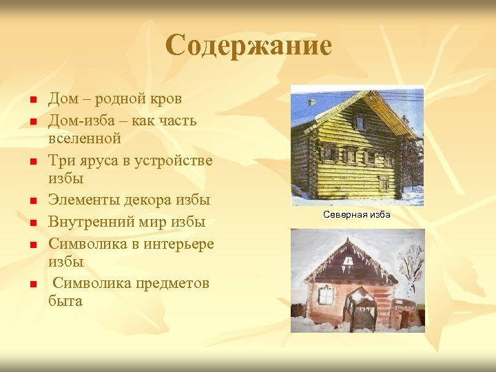 Содержание n n n n Дом – родной кров Дом-изба – как часть вселенной