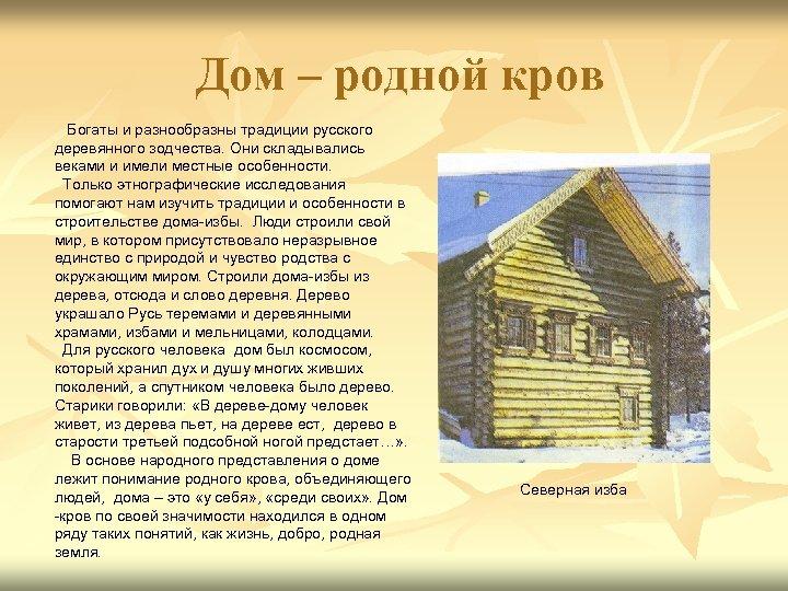 Дом – родной кров Богаты и разнообразны традиции русского деревянного зодчества. Они складывались веками