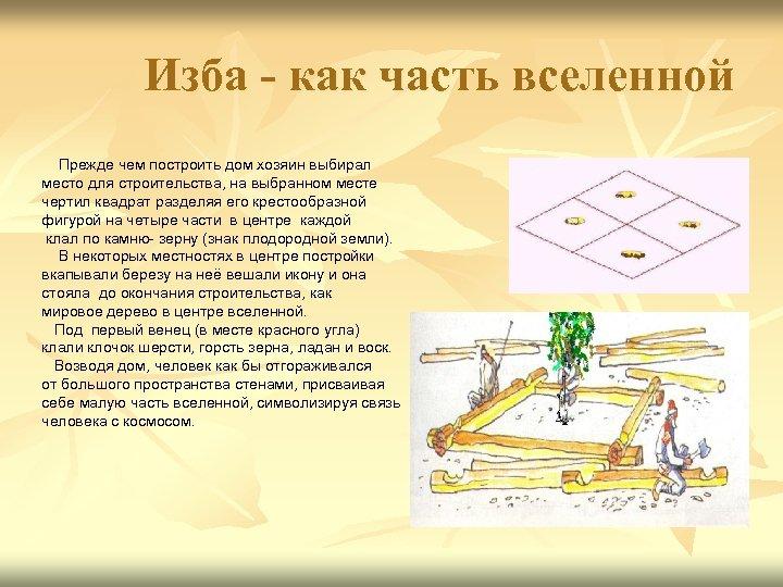 Изба - как часть вселенной Прежде чем построить дом хозяин выбирал место для строительства,