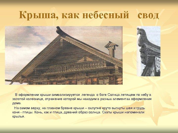 Крыша, как небесный свод В оформлении крыши символизируется легенда о боге Солнца летящем по