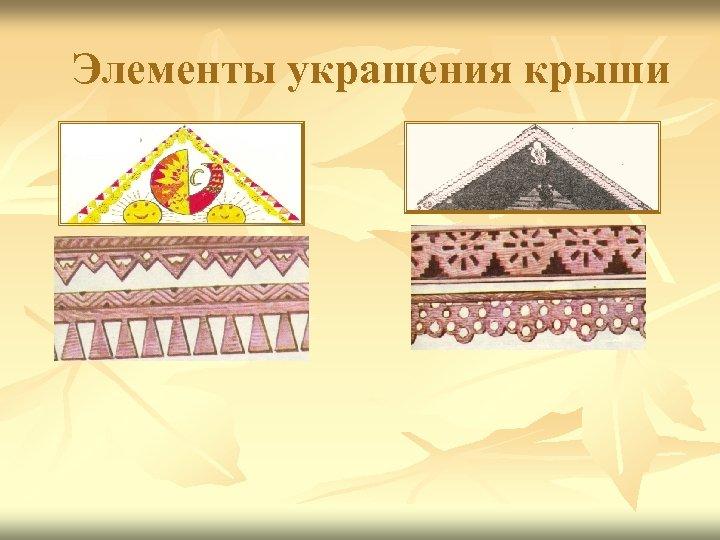 Элементы украшения крыши