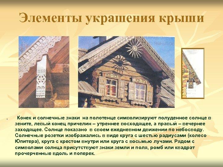 Элементы украшения крыши . Конек и солнечные знаки на полотенце символизируют полуденное солнце в