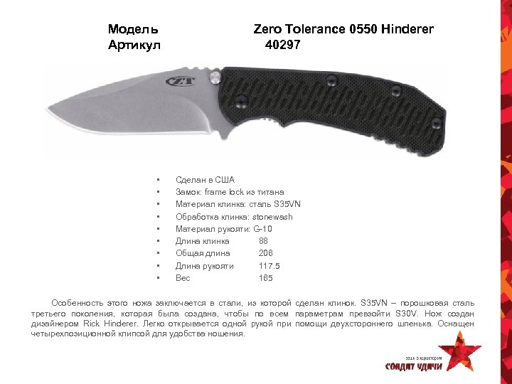 Модель Артикул • • • Zero Tolerance 0550 Hinderer 40297 Сделан в США Замок: