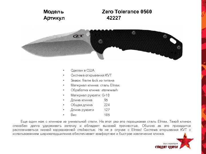 Модель Артикул • • • Zero Tolerance 0560 42227 Сделан в США Система открывания