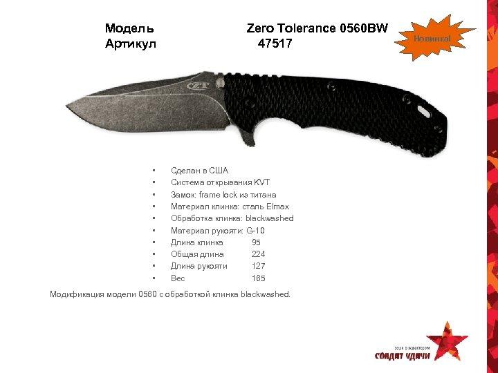 Модель Артикул • • • Zero Tolerance 0560 BW 47517 Сделан в США Система