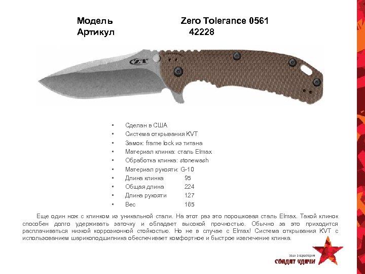 Модель Артикул • • • Zero Tolerance 0561 42228 Сделан в США Система открывания