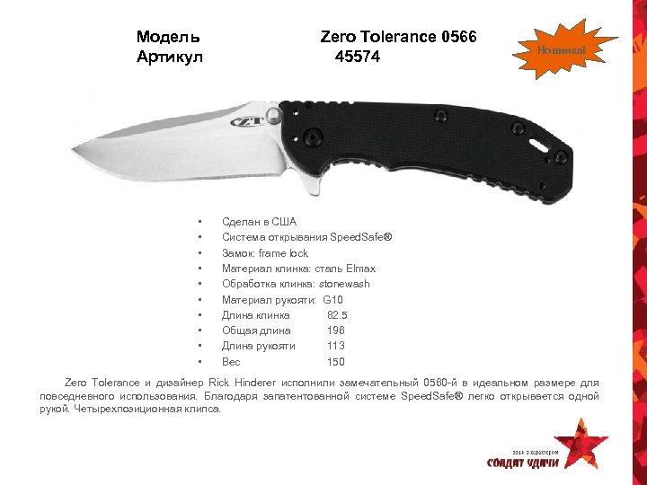 Модель Артикул • • • Zero Tolerance 0566 45574 Новинка! Сделан в США Система
