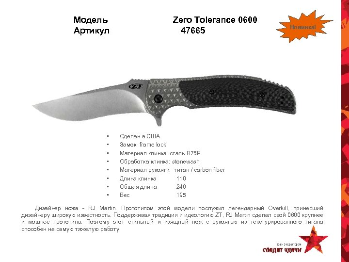 Модель Артикул • • Zero Tolerance 0600 47665 Новинка! Сделан в США Замок: frame