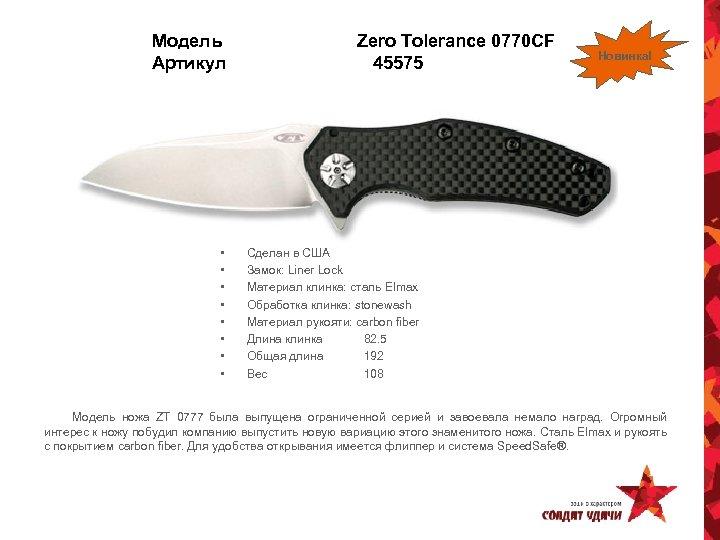 Модель Артикул • • Zero Tolerance 0770 CF 45575 Новинка! Сделан в США Замок: