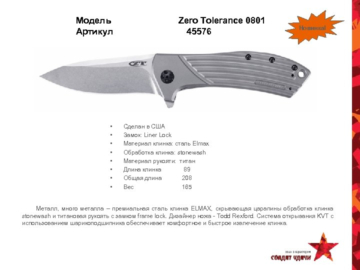 Модель Артикул • • Zero Tolerance 0801 45576 Новинка! Сделан в США Замок: Liner