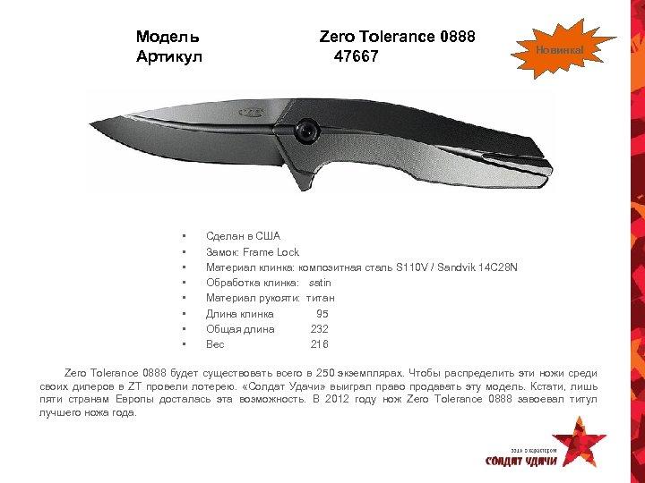 Модель Артикул • • Zero Tolerance 0888 47667 Новинка! Сделан в США Замок: Frame