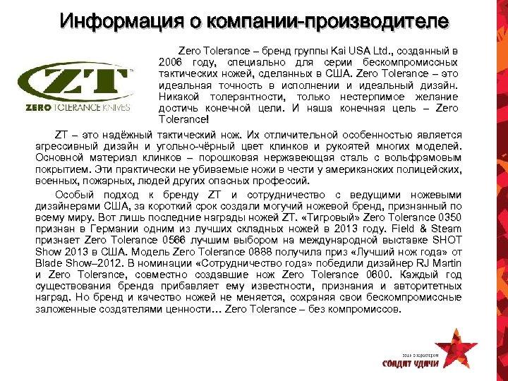 Информация о компании-производителе Zero Tolerance – бренд группы Kai USA Ltd. , созданный в