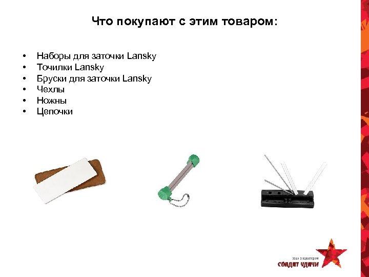Что покупают с этим товаром: • • • Наборы для заточки Lansky Точилки Lansky