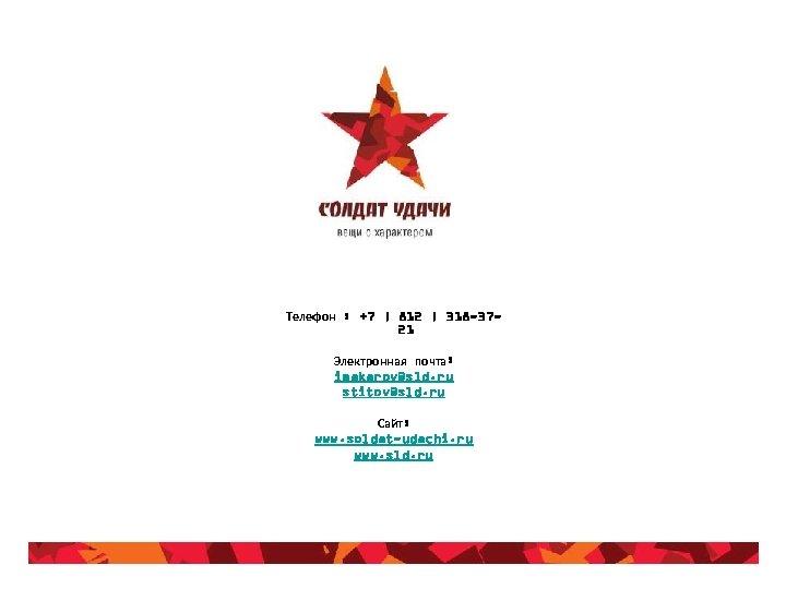 Телефон : +7 | 812 | 318 -3721 Электронная почта: imakarov@sld. ru stitov@sld. ru