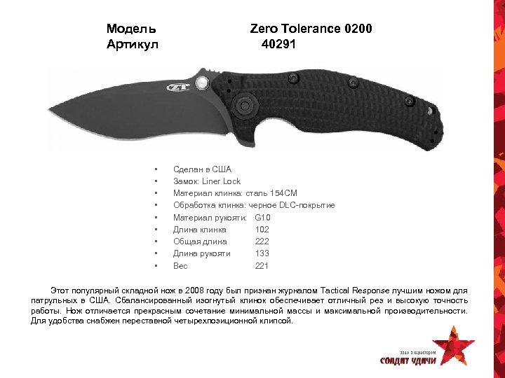 Модель Артикул • • • Zero Tolerance 0200 40291 Сделан в США Замок: Liner