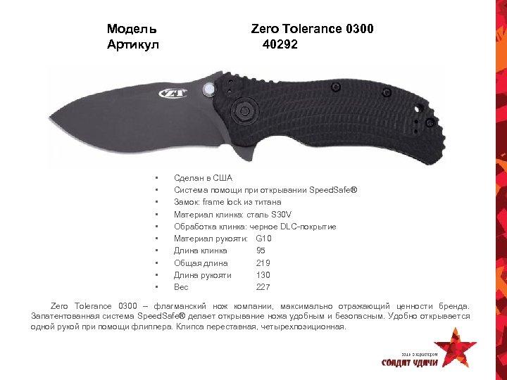 Модель Артикул • • • Zero Tolerance 0300 40292 Сделан в США Система помощи