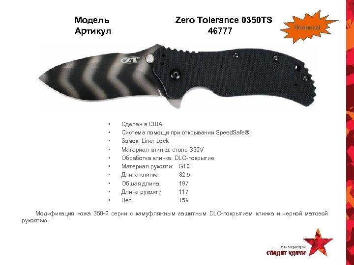 Модель Артикул • • • Zero Tolerance 0350 TS 46777 Новинка! Сделан в США